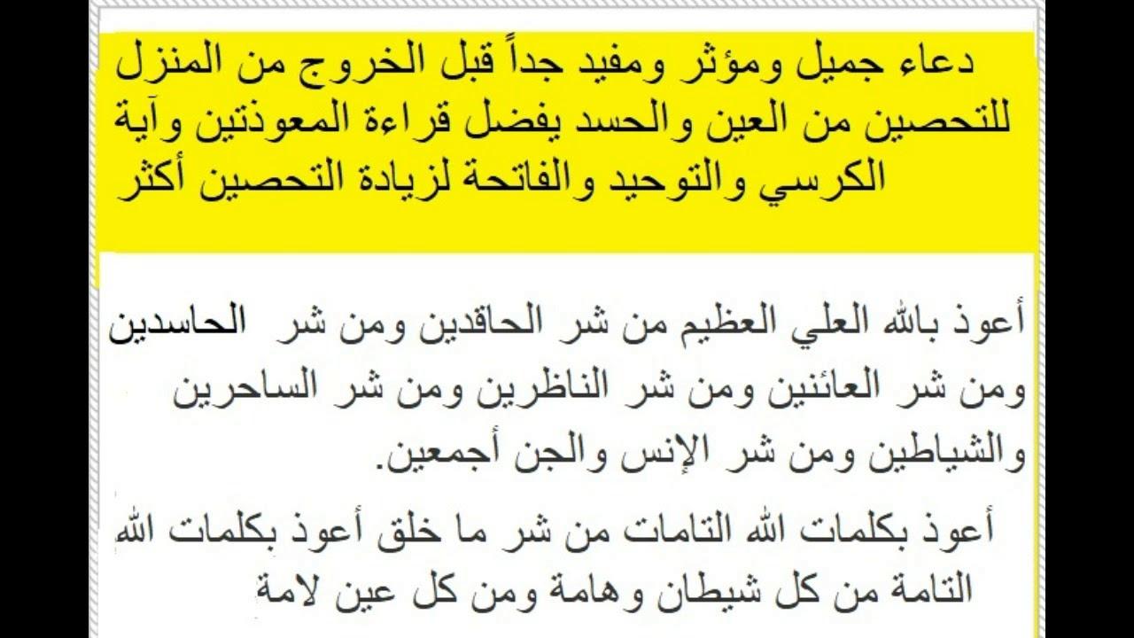 ادعية دينية إسلامية مكتوبة مصورة دعاء لزيادة الرزق وازالة الهم والكرب ومنع الحسد 69 1