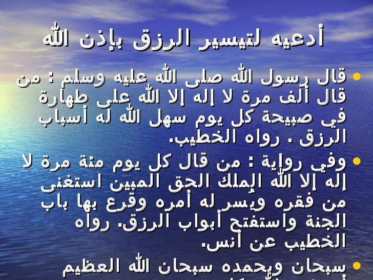 ادعية دينية إسلامية مكتوبة مصورة دعاء لزيادة الرزق وازالة الهم والكرب ومنع الحسد 69