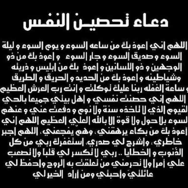 ادعية دينية إسلامية مكتوبة مصورة دعاء لزيادة الرزق وازالة الهم والكرب ومنع الحسد 78