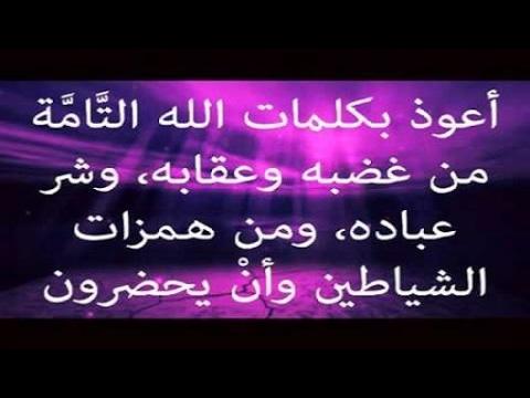 ادعية دينية إسلامية مكتوبة مصورة دعاء لزيادة الرزق وازالة الهم والكرب ومنع الحسد 79