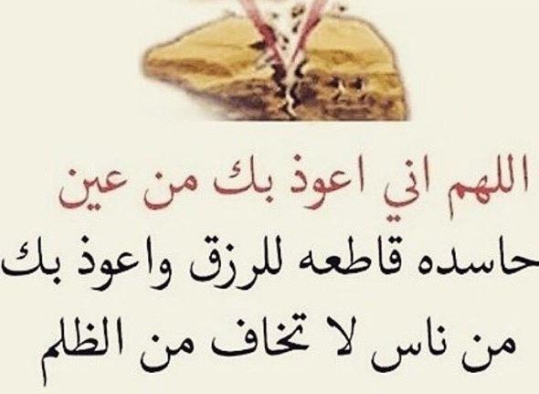 ادعية دينية إسلامية مكتوبة مصورة دعاء لزيادة الرزق وازالة الهم والكرب ومنع الحسد 81