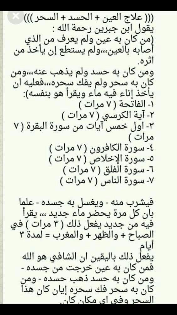 ادعية دينية إسلامية مكتوبة مصورة دعاء لزيادة الرزق وازالة الهم والكرب ومنع الحسد 82