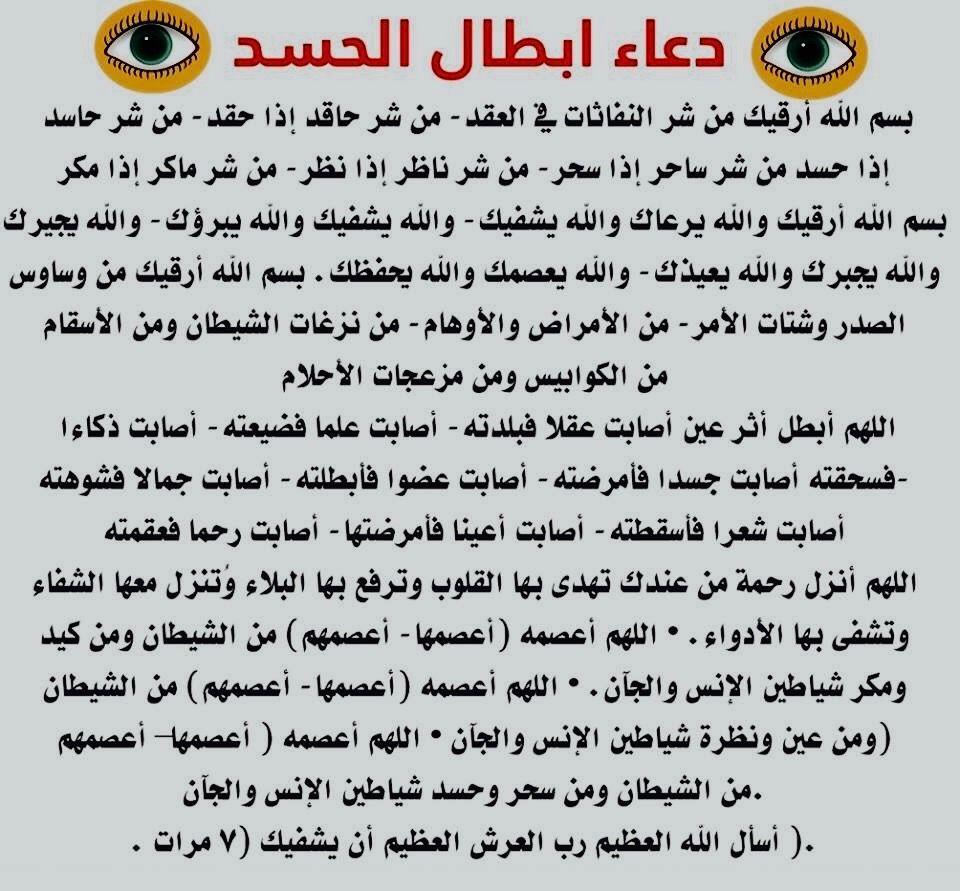 ادعية دينية إسلامية مكتوبة مصورة دعاء لزيادة الرزق وازالة الهم والكرب ومنع الحسد 84