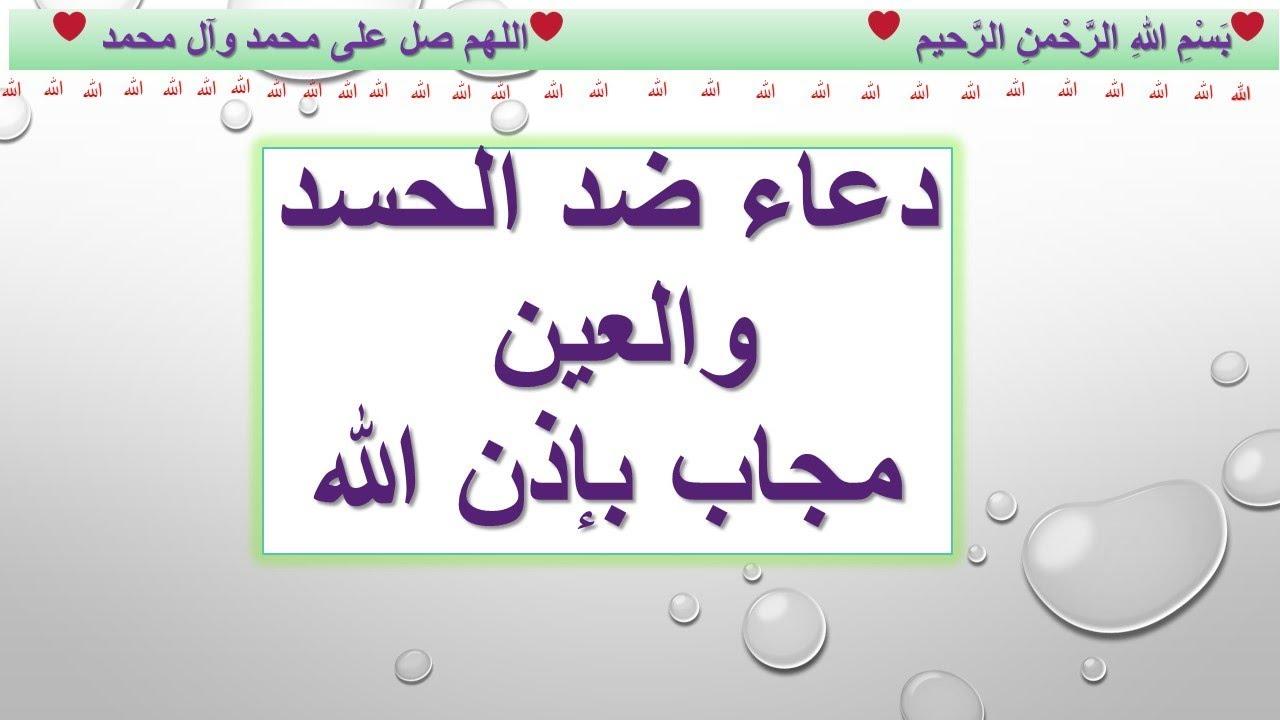 ادعية دينية إسلامية مكتوبة مصورة دعاء لزيادة الرزق وازالة الهم والكرب ومنع الحسد 85