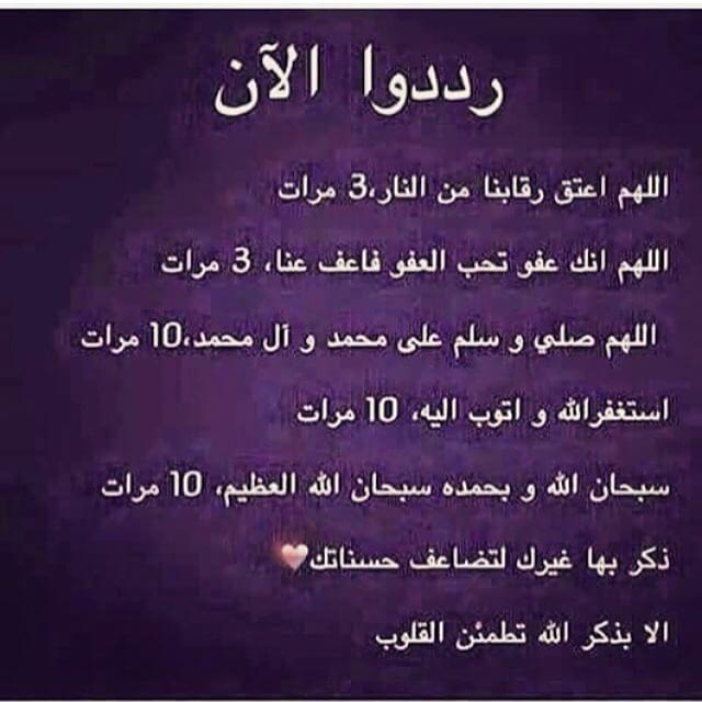 ادعية دينية إسلامية مكتوبة مصورة دعاء لزيادة الرزق وازالة الهم والكرب ومنع الحسد 87