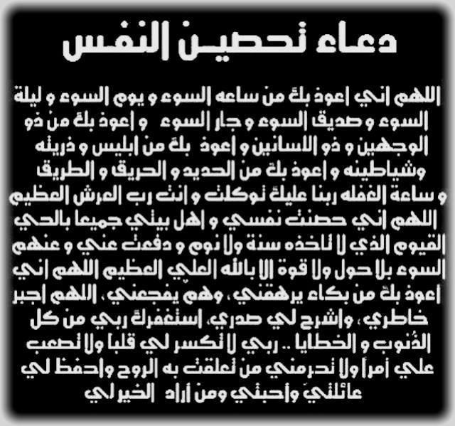 ادعية دينية إسلامية مكتوبة مصورة دعاء لزيادة الرزق وازالة الهم والكرب ومنع الحسد 89