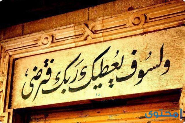 ادعية دينية إسلامية مكتوبة مصورة دعاء لزيادة الرزق وازالة الهم والكرب ومنع الحسد 9