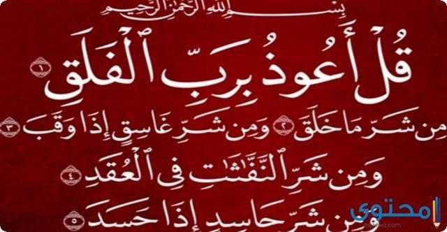 ادعية دينية إسلامية مكتوبة مصورة دعاء لزيادة الرزق وازالة الهم والكرب ومنع الحسد 97