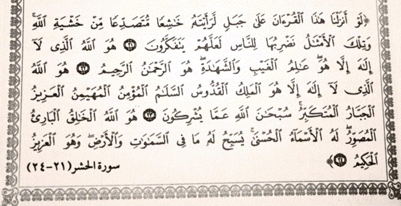 ادعية دينية إسلامية مكتوبة مصورة دعاء لزيادة الرزق وازالة الهم والكرب ومنع الحسد 98