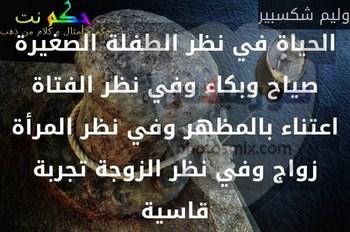 اقتباس مقولات و حكم و اقوال مأثورة 7