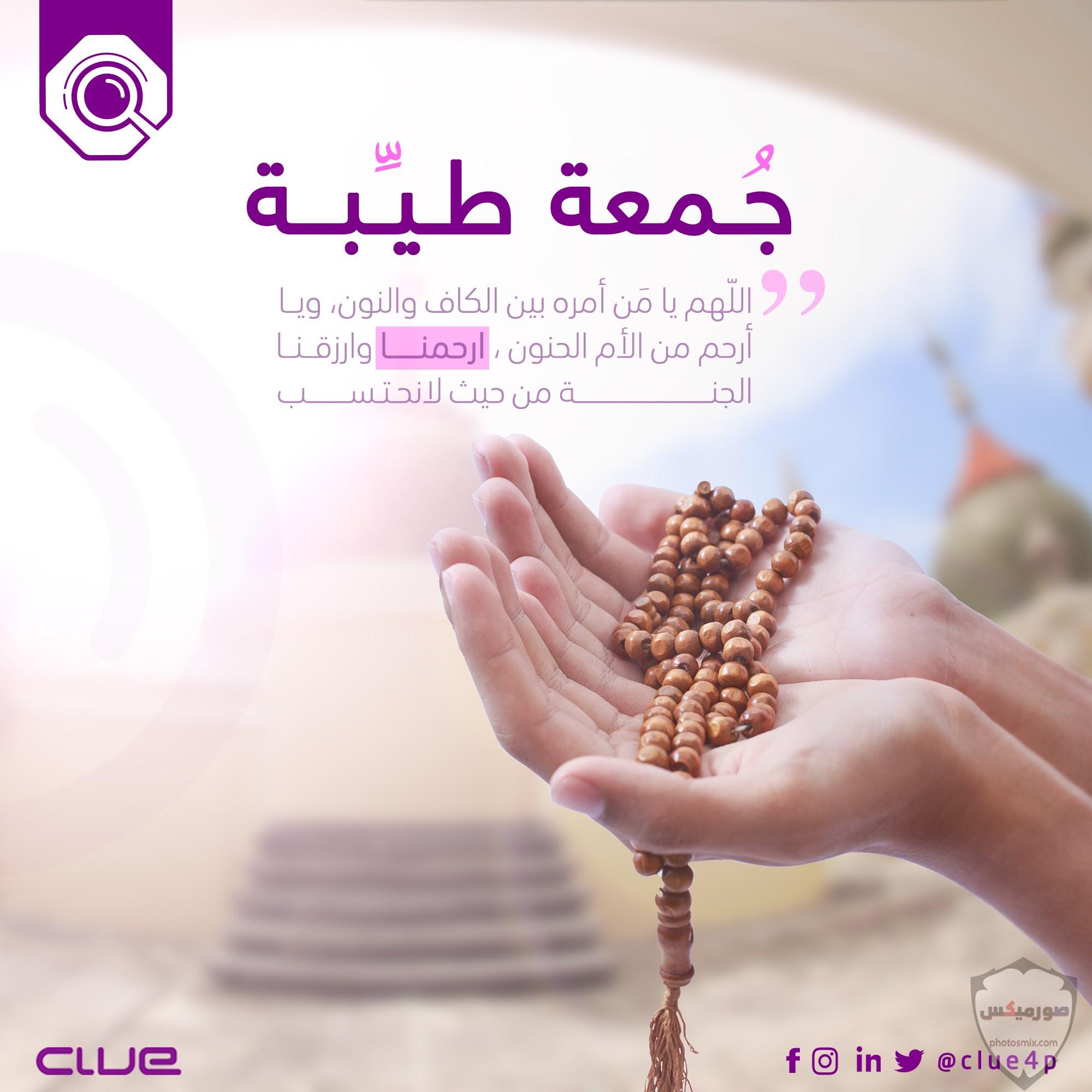 جمعة مباركة صور جمعة مباركه 2020 ادعية يوم الجمعه مصورة مكتوب عليها جمعة مباركة 1