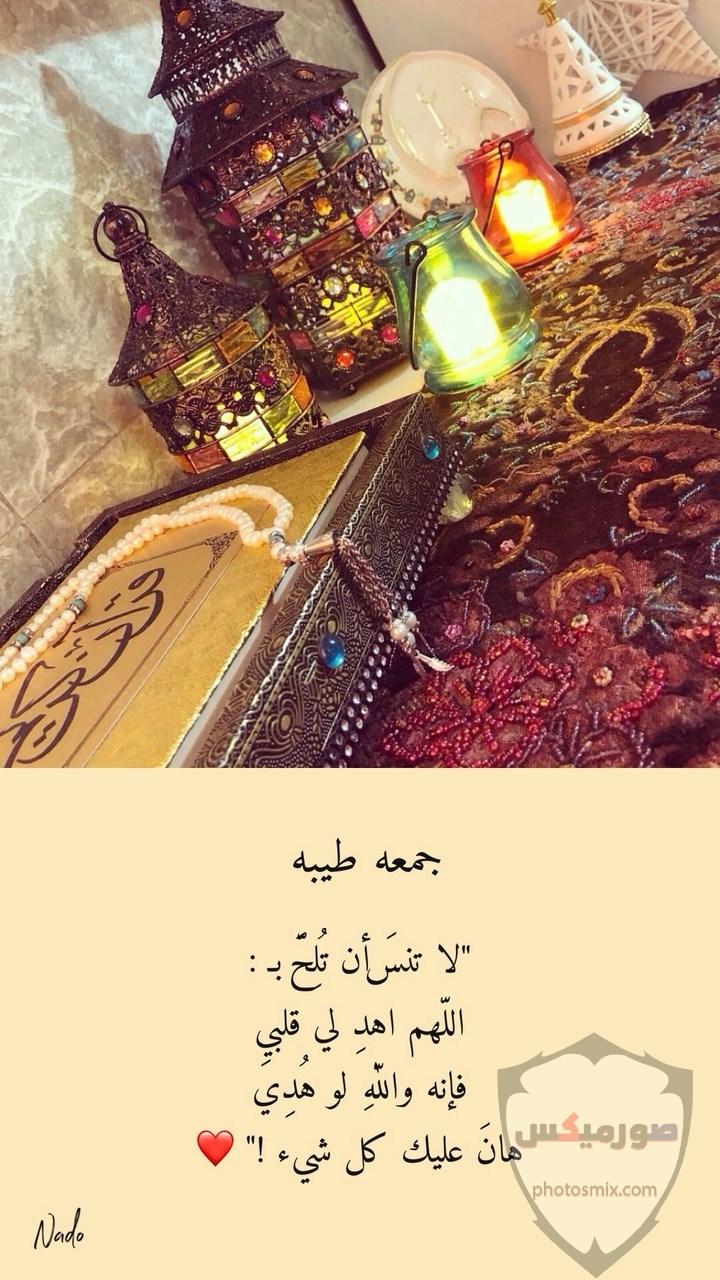 جمعة مباركة صور جمعة مباركه 2020 ادعية يوم الجمعه مصورة مكتوب عليها جمعة مباركة 13