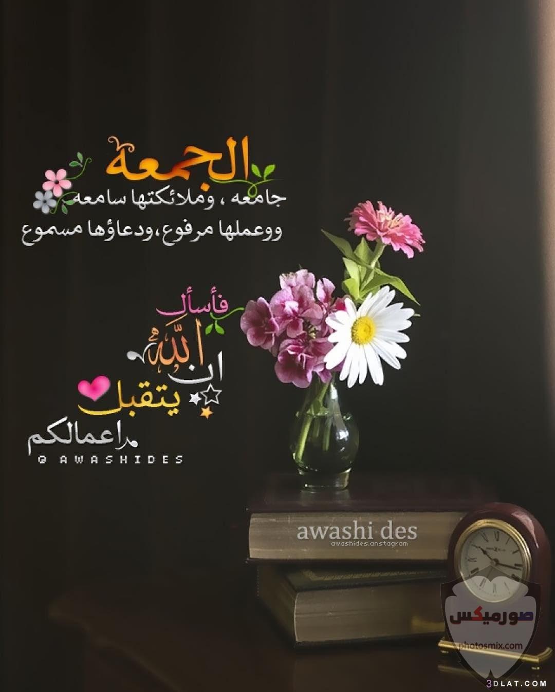 جمعة مباركة صور جمعة مباركه 2020 ادعية يوم الجمعه مصورة مكتوب عليها جمعة مباركة 14