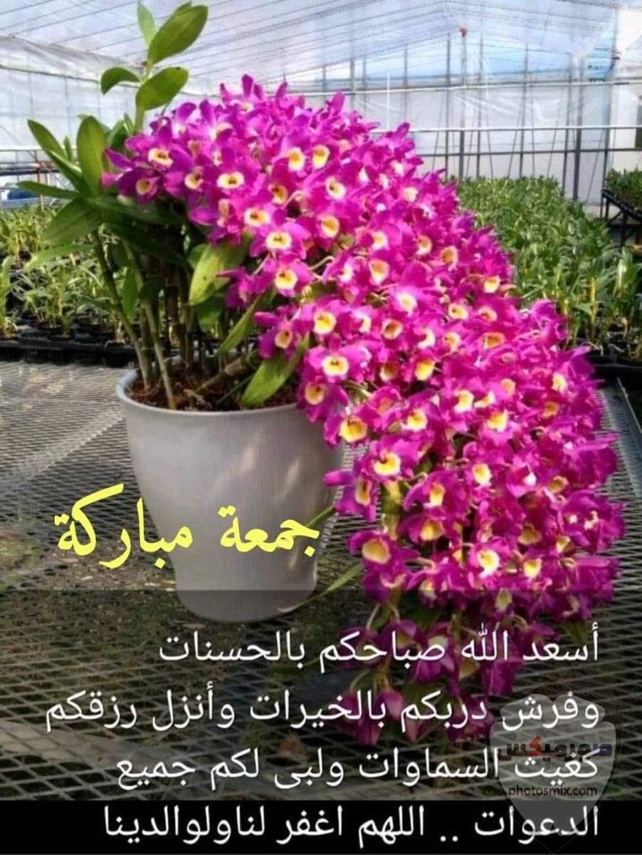 جمعة مباركة صور جمعة مباركه 2020 ادعية يوم الجمعه مصورة مكتوب عليها جمعة مباركة 16