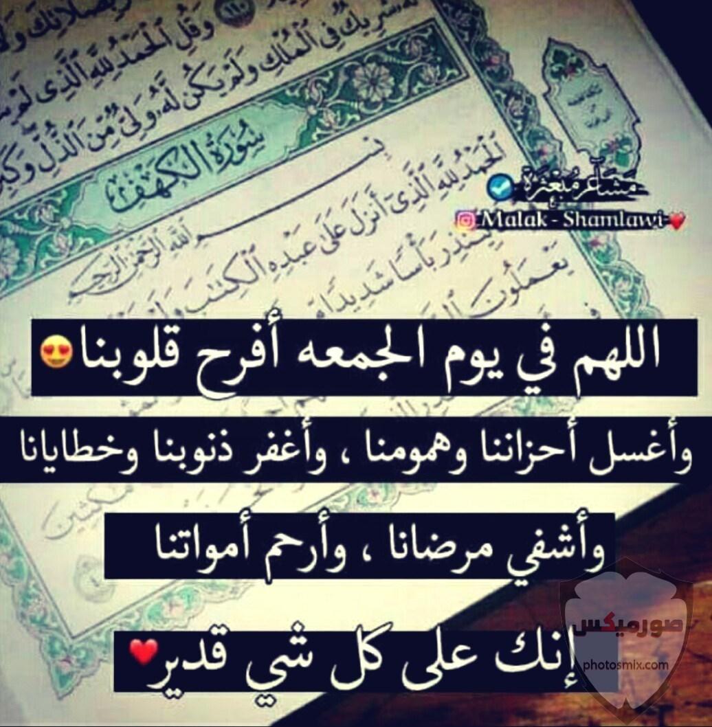 جمعة مباركة صور جمعة مباركه 2020 ادعية يوم الجمعه مصورة مكتوب عليها جمعة مباركة 17