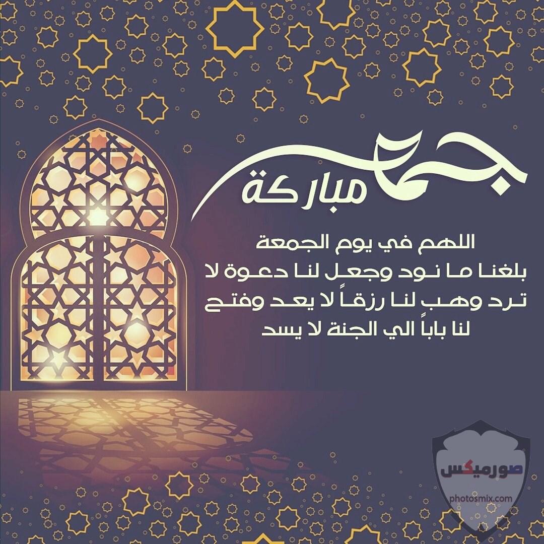 جمعة مباركة صور جمعة مباركه 2020 ادعية يوم الجمعه مصورة مكتوب عليها جمعة مباركة 20
