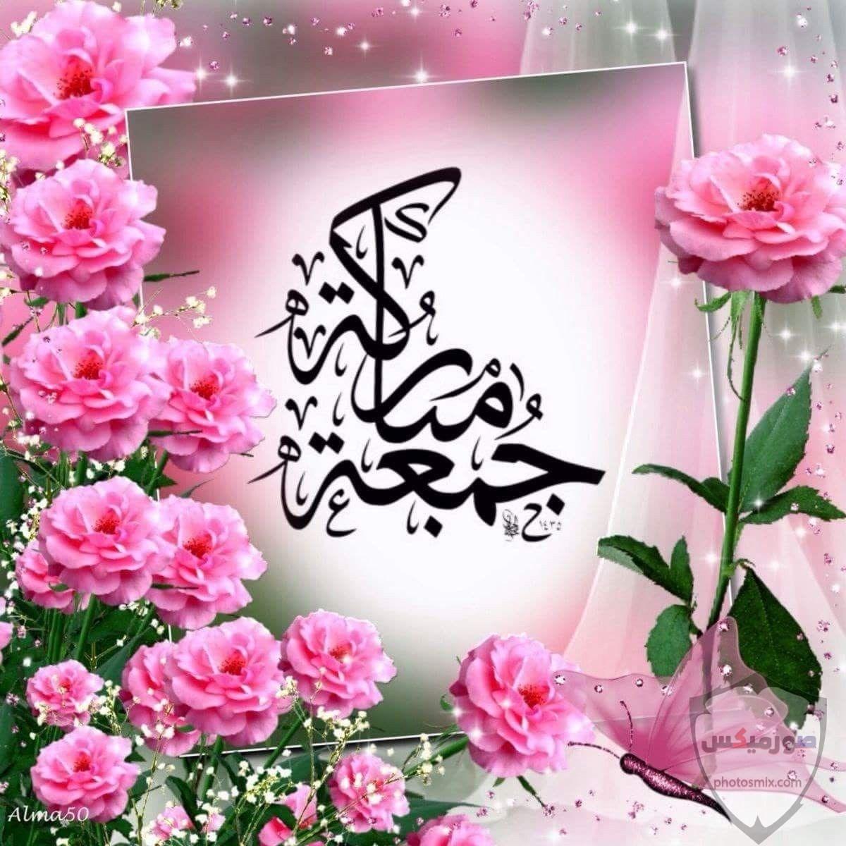 جمعة مباركة صور جمعة مباركه 2020 ادعية يوم الجمعه مصورة مكتوب عليها جمعة مباركة 22
