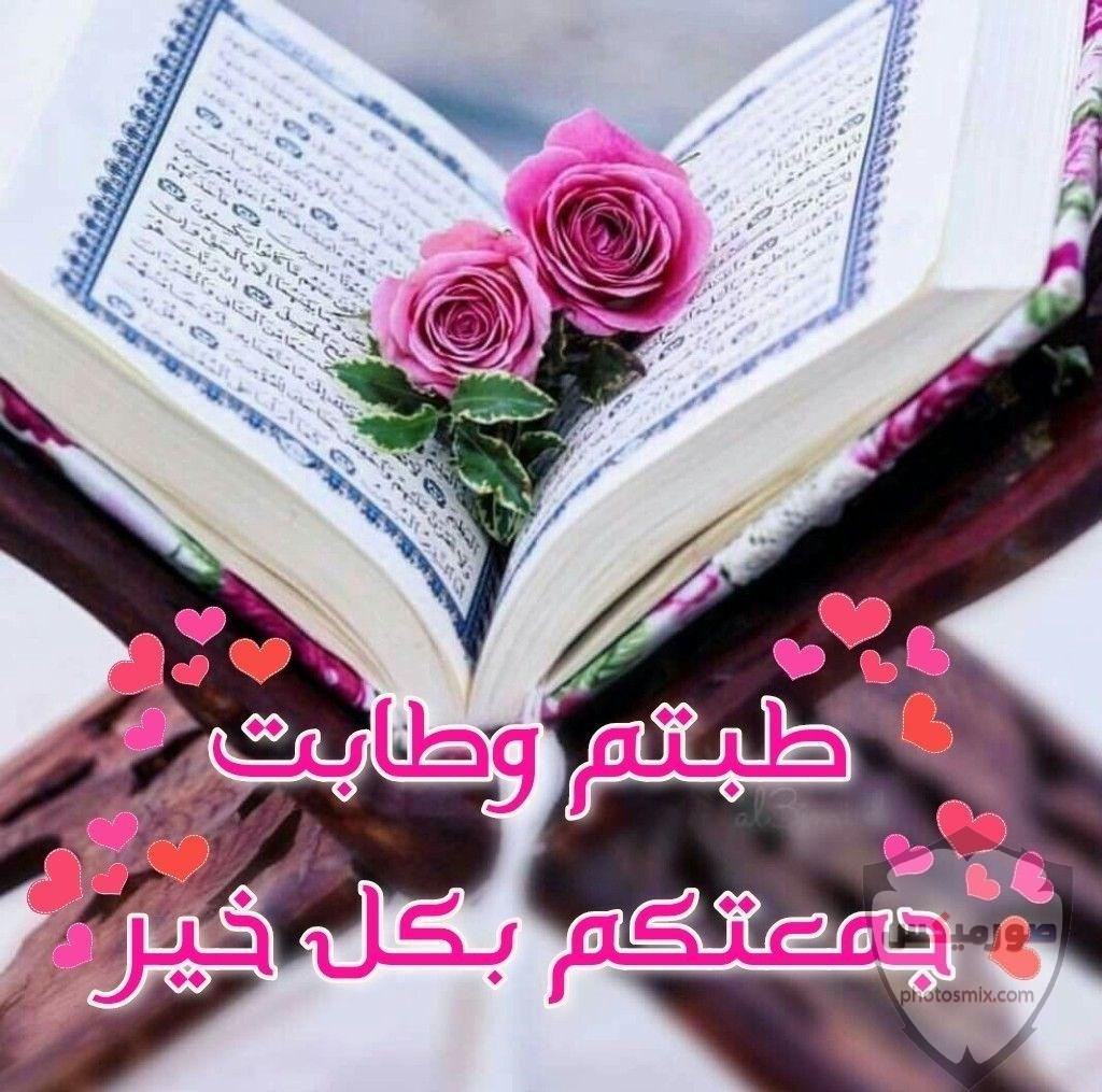 جمعة مباركة صور جمعة مباركه 2020 ادعية يوم الجمعه مصورة مكتوب عليها جمعة مباركة 25