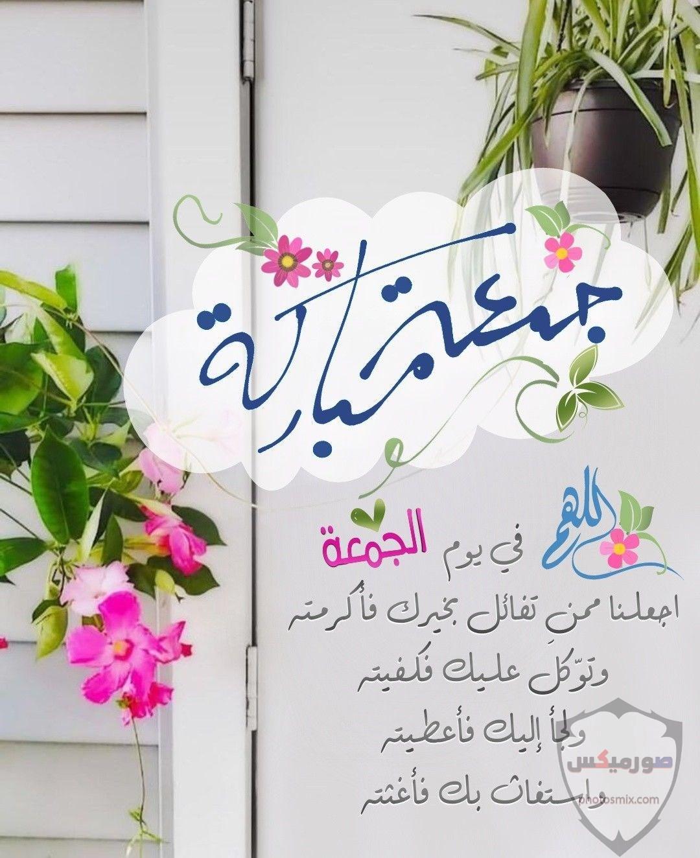 جمعة مباركة صور جمعة مباركه 2020 ادعية يوم الجمعه مصورة مكتوب عليها جمعة مباركة 26