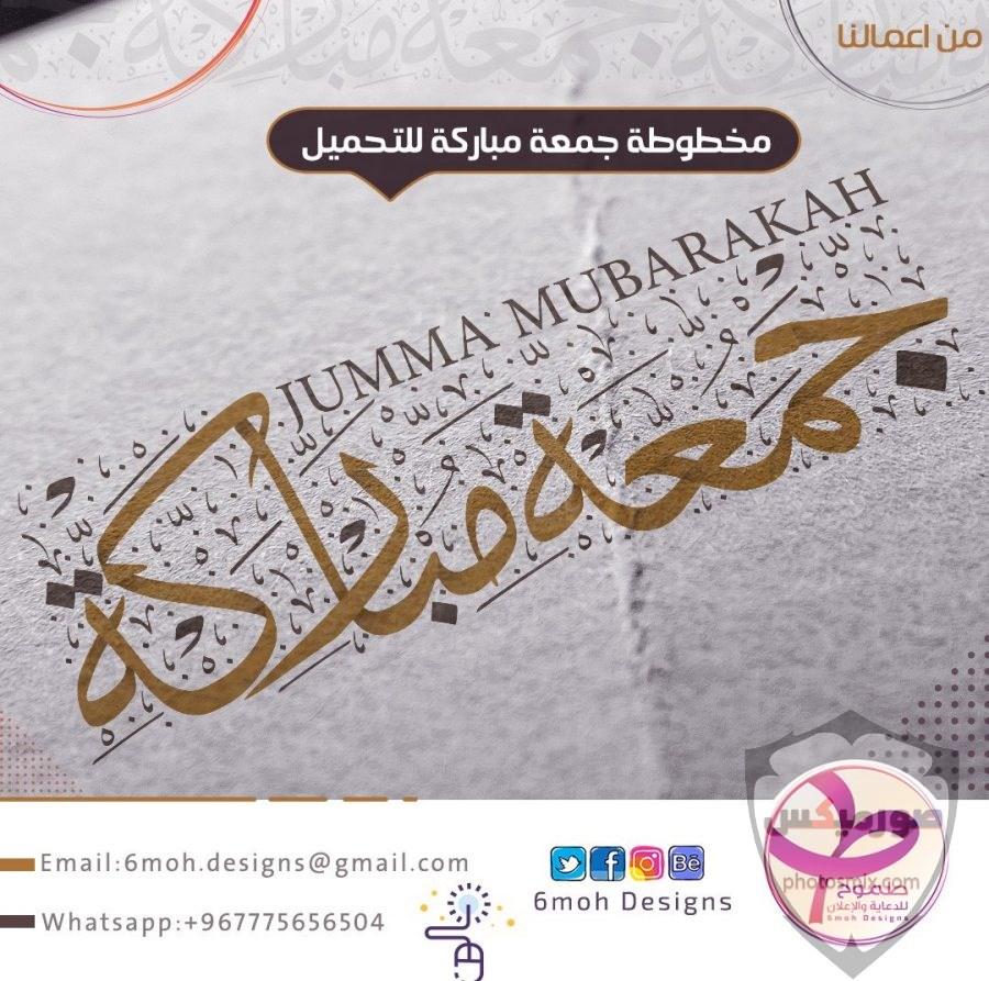 جمعة مباركة صور جمعة مباركه 2020 ادعية يوم الجمعه مصورة مكتوب عليها جمعة مباركة 28