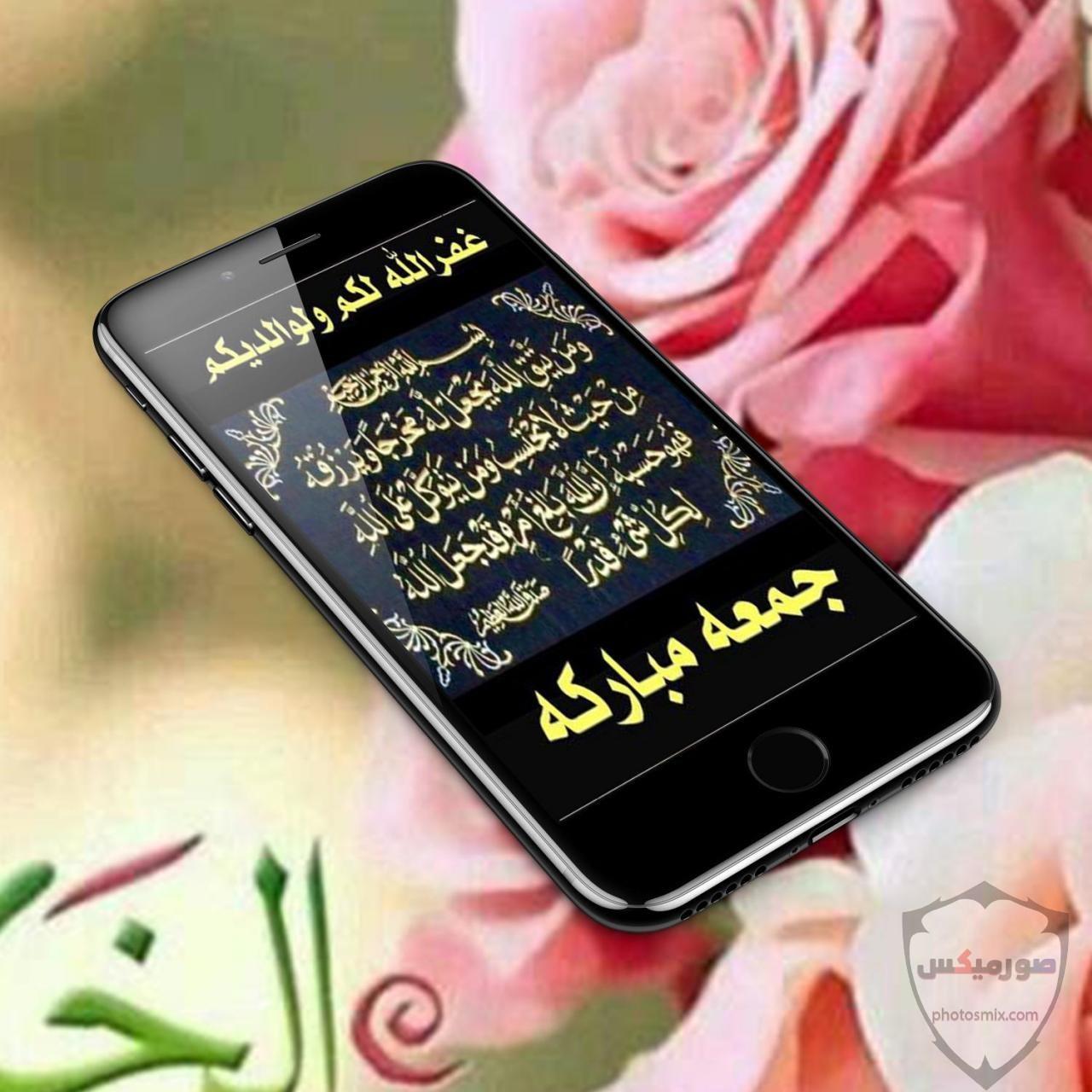 جمعة مباركة صور جمعة مباركه 2020 ادعية يوم الجمعه مصورة مكتوب عليها جمعة مباركة 29