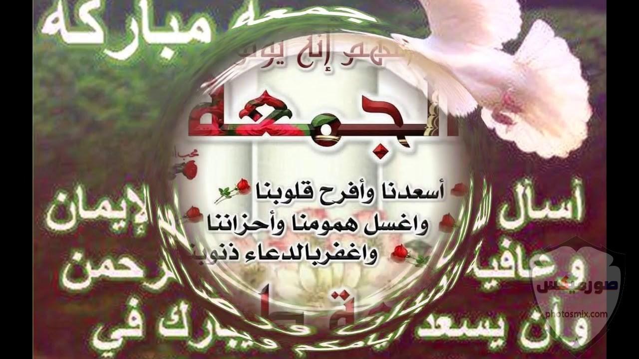 جمعة مباركة صور جمعة مباركه 2020 ادعية يوم الجمعه مصورة مكتوب عليها جمعة مباركة 31