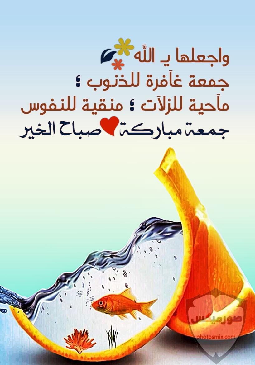جمعة مباركة صور جمعة مباركه 2020 ادعية يوم الجمعه مصورة مكتوب عليها جمعة مباركة 34