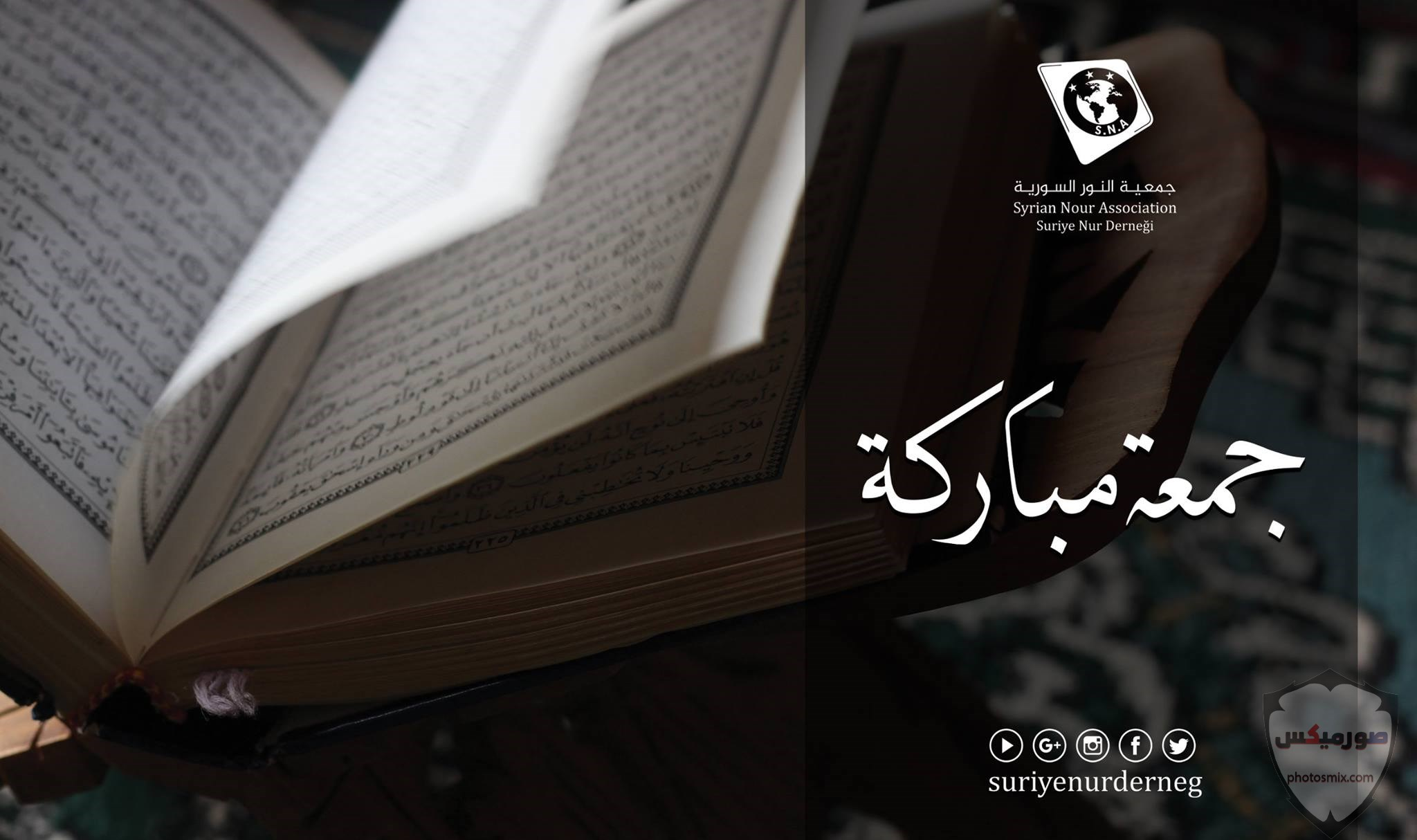 جمعة مباركة صور جمعة مباركه 2020 ادعية يوم الجمعه مصورة مكتوب عليها جمعة مباركة 37