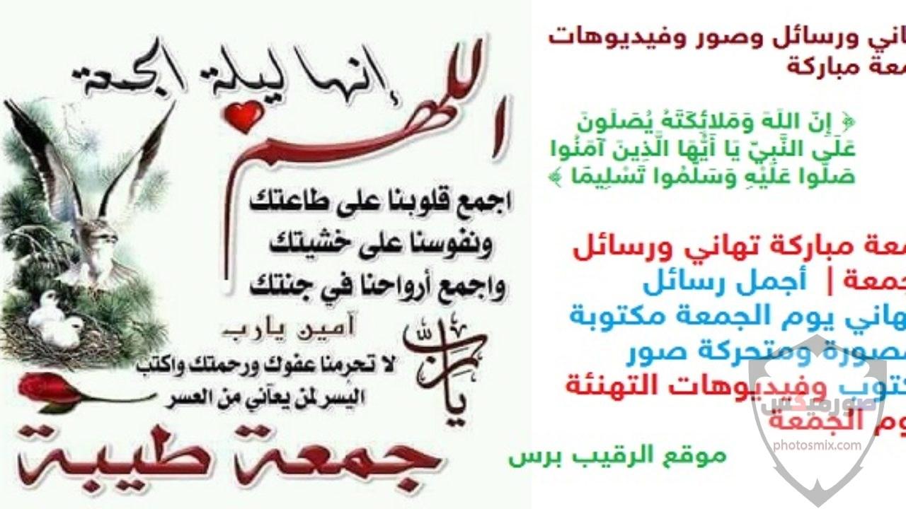 جمعة مباركة صور جمعة مباركه 2020 ادعية يوم الجمعه مصورة مكتوب عليها جمعة مباركة 38