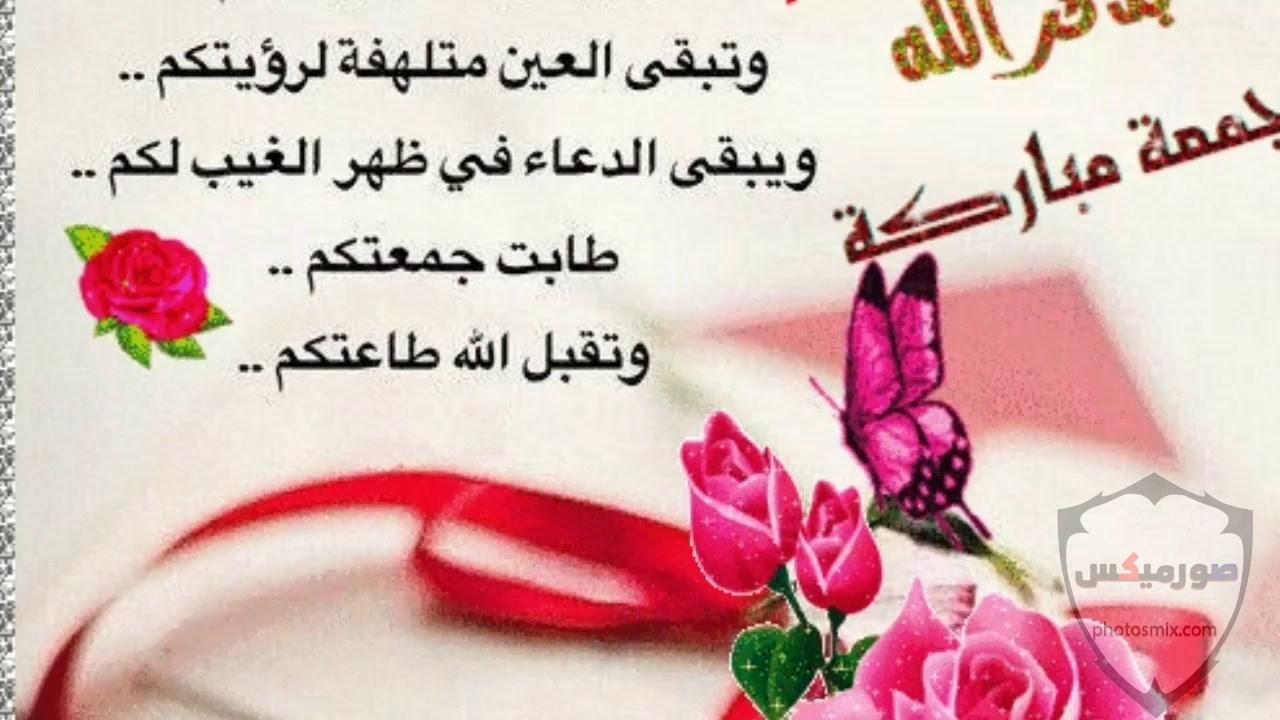 جمعة مباركة صور جمعة مباركه 2020 ادعية يوم الجمعه مصورة مكتوب عليها جمعة مباركة 40
