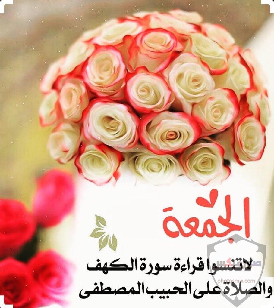 جمعة مباركة صور جمعة مباركه 2020 ادعية يوم الجمعه مصورة مكتوب عليها جمعة مباركة 41