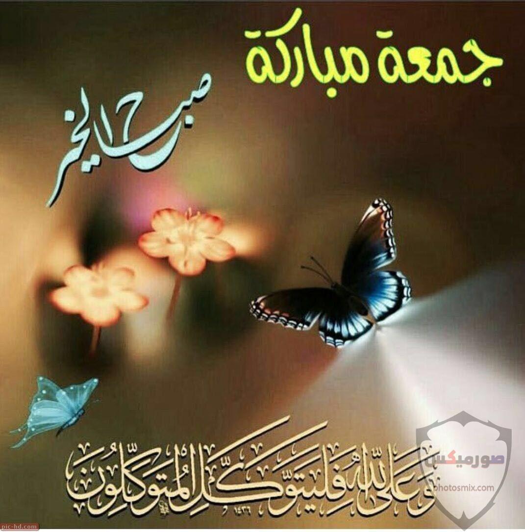 جمعة مباركة صور جمعة مباركه 2020 ادعية يوم الجمعه مصورة مكتوب عليها جمعة مباركة 42