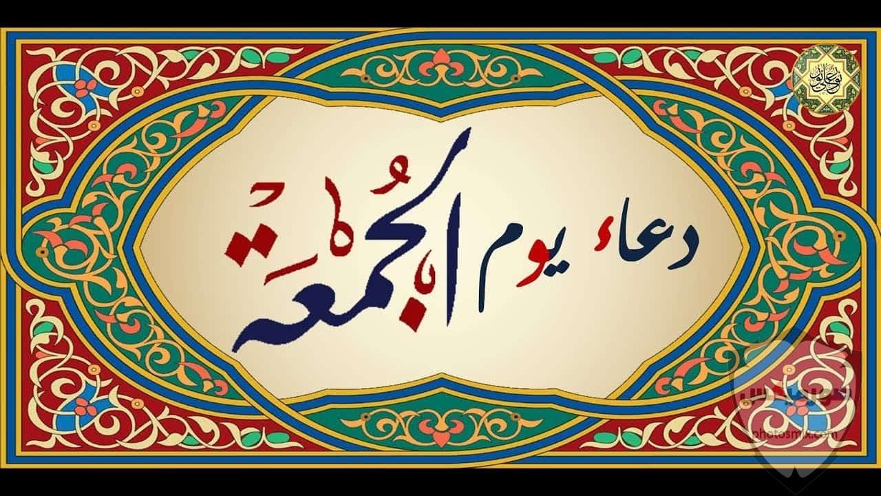 جمعة مباركة صور جمعة مباركه 2020 ادعية يوم الجمعه مصورة مكتوب عليها جمعة مباركة 46