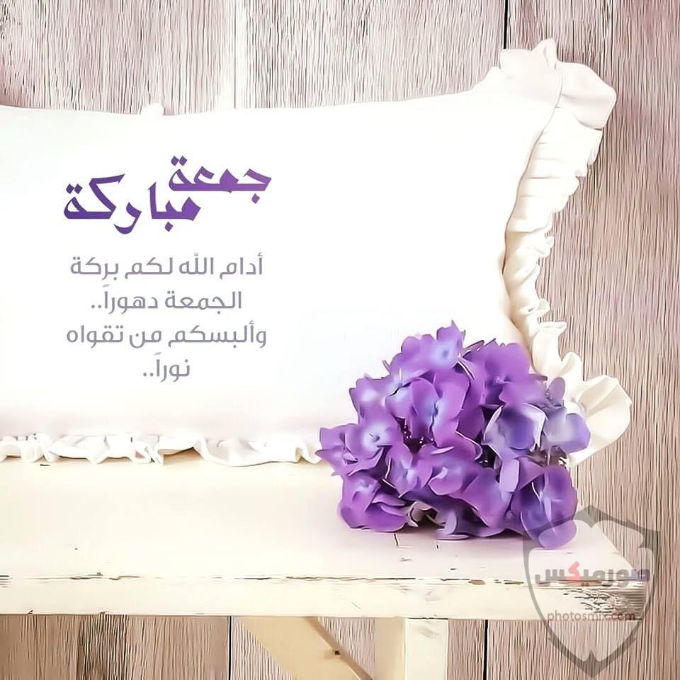 جمعة مباركة صور جمعة مباركه 2020 ادعية يوم الجمعه مصورة مكتوب عليها جمعة مباركة 48