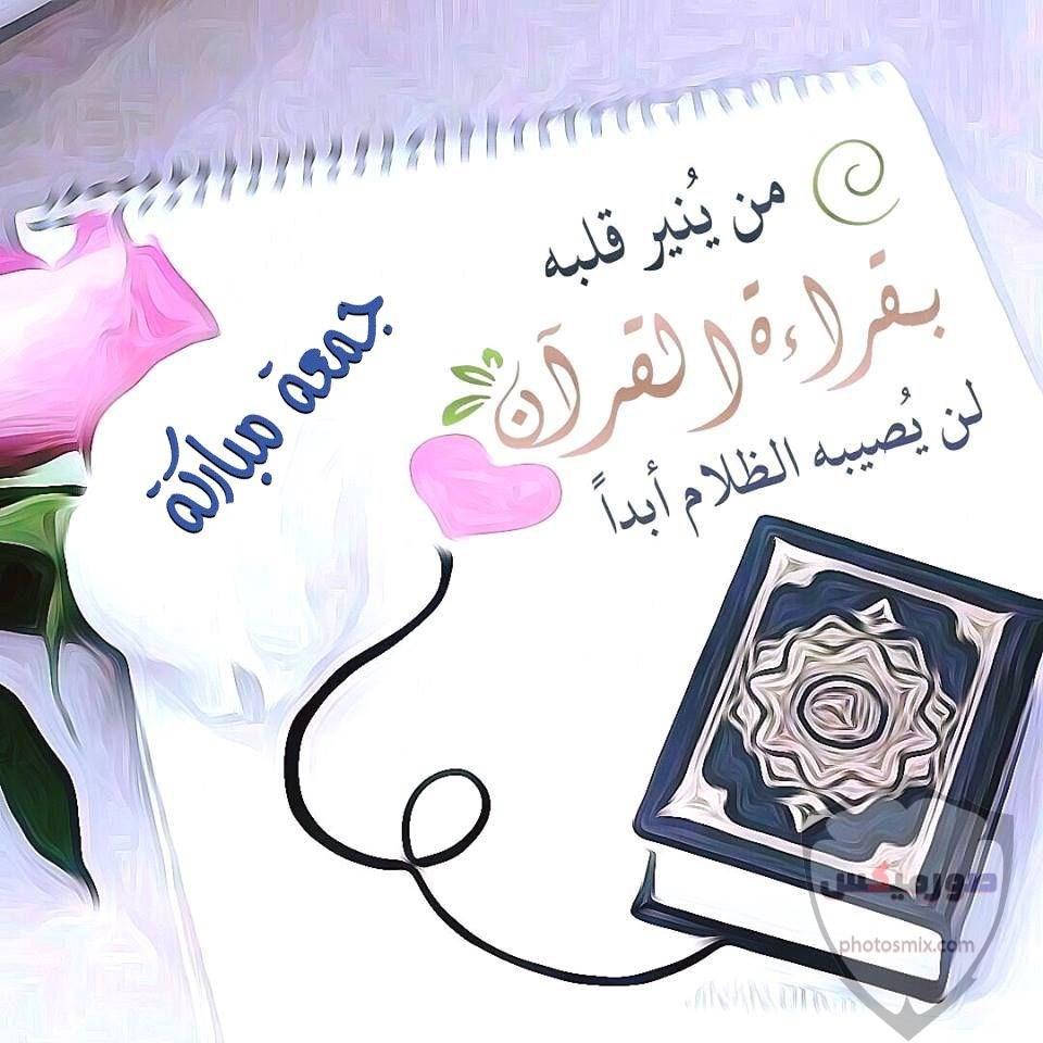 جمعة مباركة صور جمعة مباركه 2020 ادعية يوم الجمعه مصورة مكتوب عليها جمعة مباركة 49