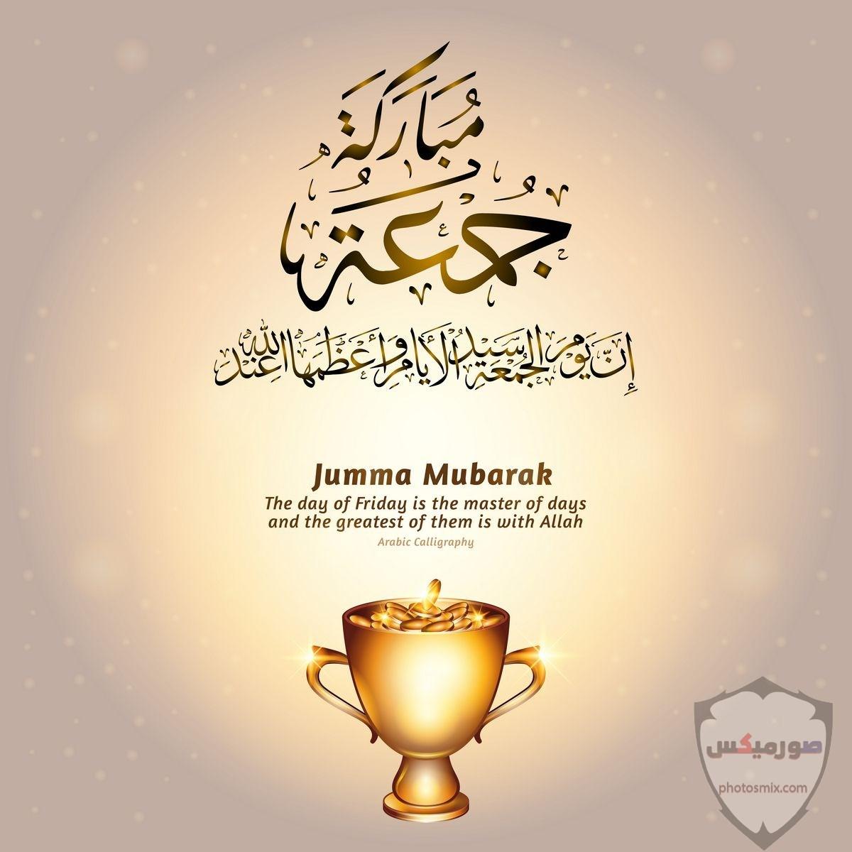 جمعة مباركة صور جمعة مباركه 2020 ادعية يوم الجمعه مصورة مكتوب عليها جمعة مباركة 50