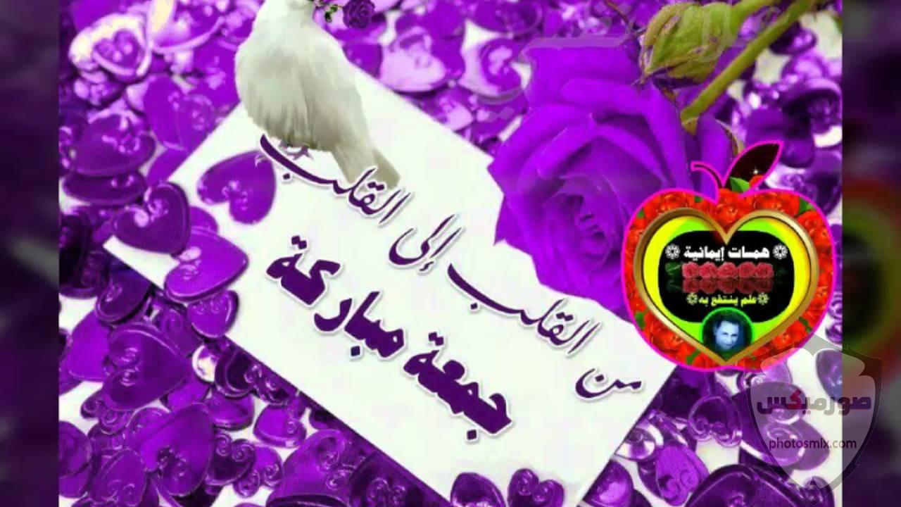جمعة مباركة صور جمعة مباركه 2020 ادعية يوم الجمعه مصورة مكتوب عليها جمعة مباركة 51