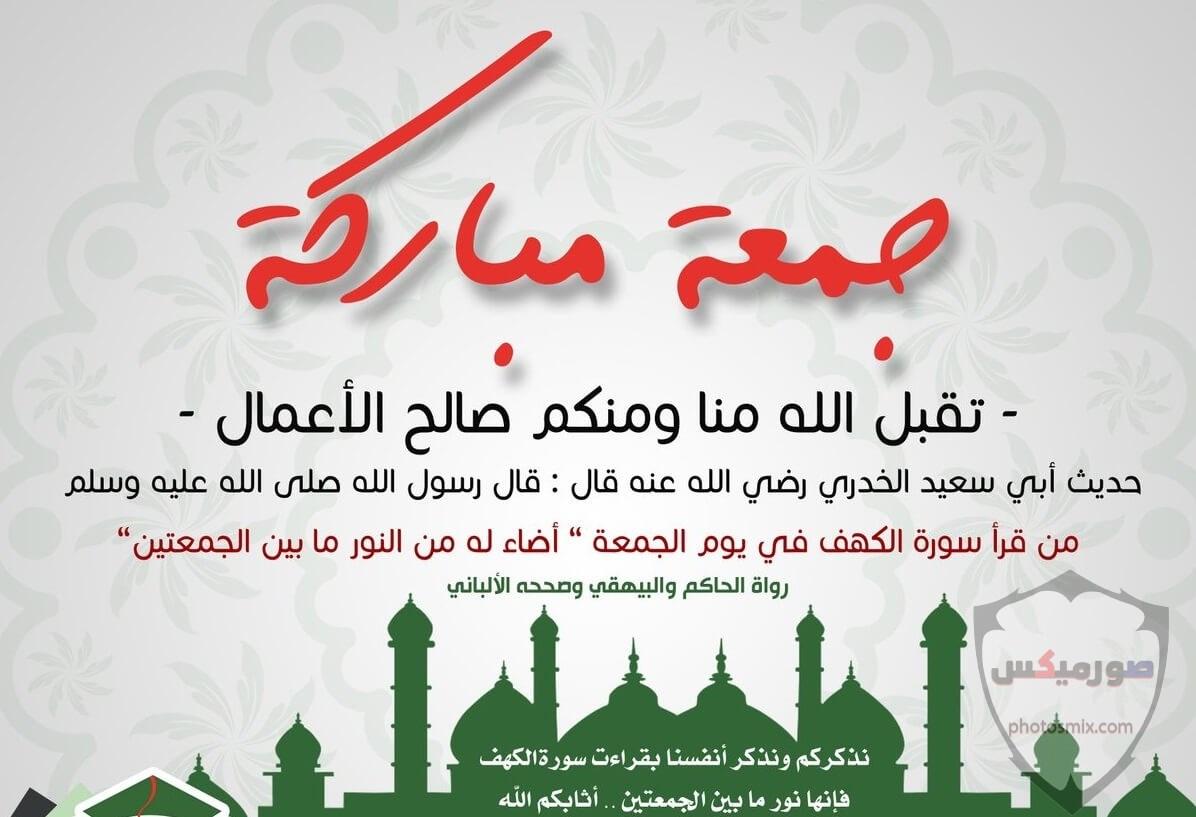 جمعة مباركة صور جمعة مباركه 2020 ادعية يوم الجمعه مصورة مكتوب عليها جمعة مباركة 52