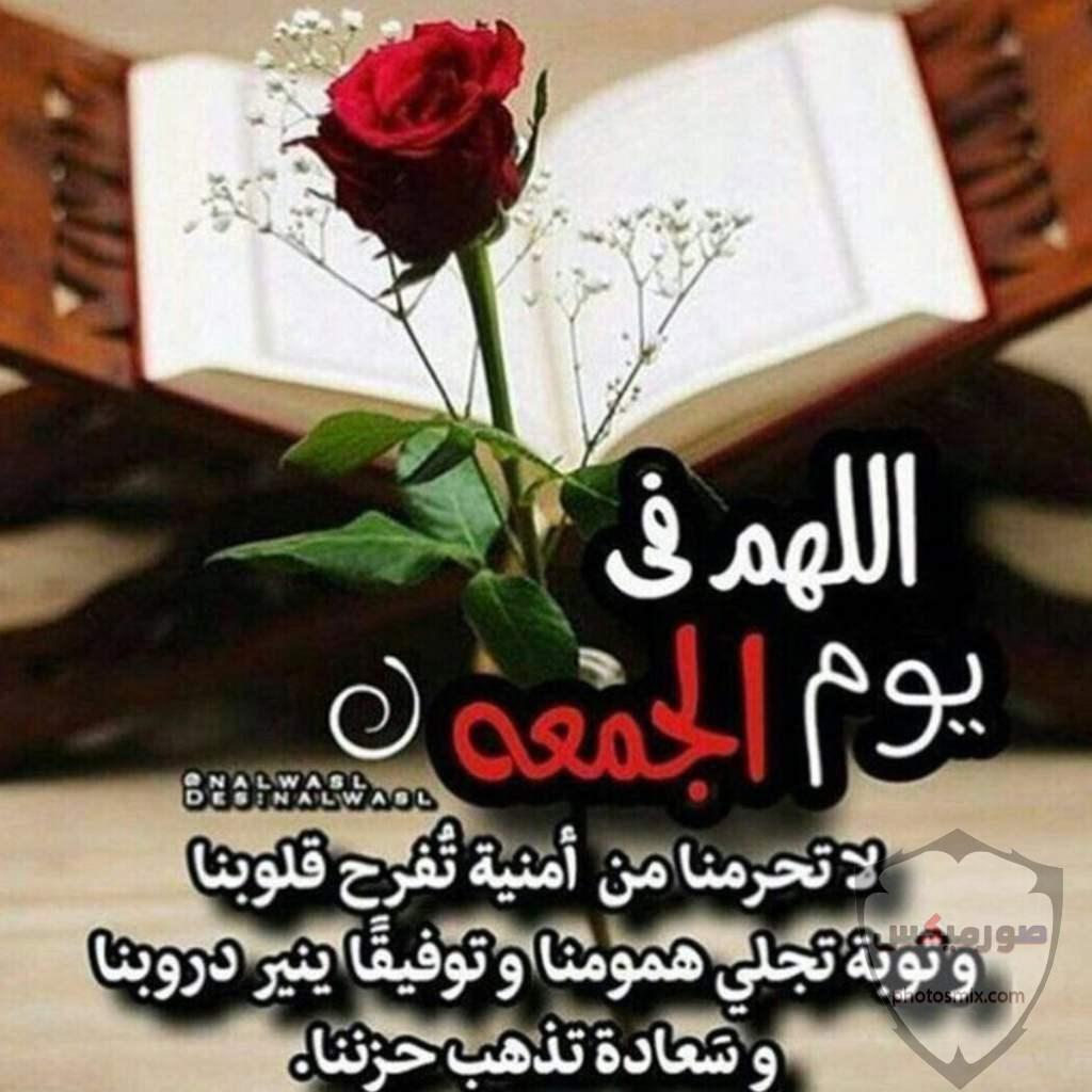 جمعة مباركة صور جمعة مباركه 2020 ادعية يوم الجمعه مصورة مكتوب عليها جمعة مباركة 61