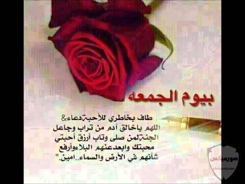 جمعة مباركة صور جمعة مباركه 2020 ادعية يوم الجمعه مصورة مكتوب عليها جمعة مباركة 62