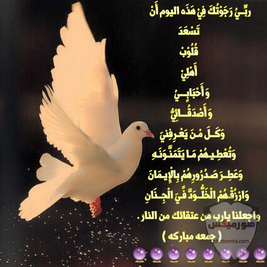 جمعة مباركة صور جمعة مباركه 2020 ادعية يوم الجمعه مصورة مكتوب عليها جمعة مباركة 63