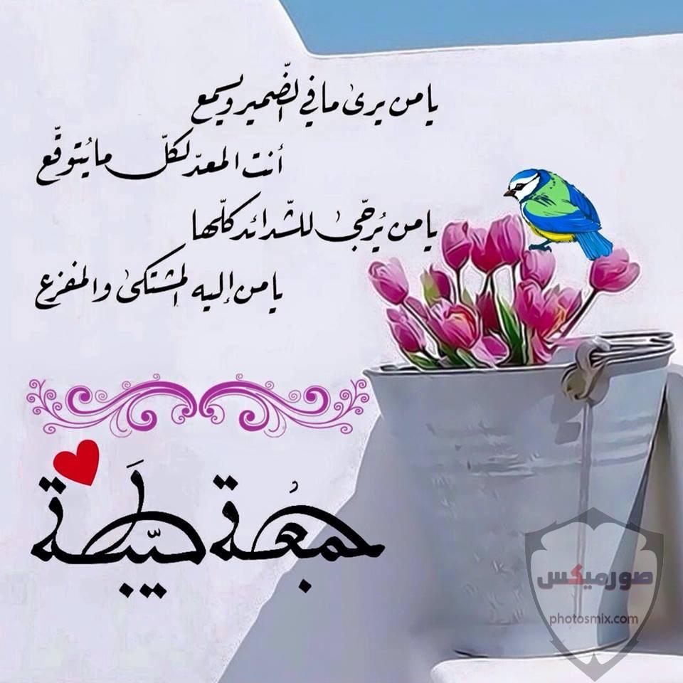 جمعة مباركة صور جمعة مباركه 2020 ادعية يوم الجمعه مصورة مكتوب عليها جمعة مباركة 65