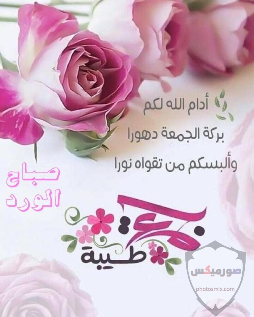 جمعة مباركة صور جمعة مباركه 2020 ادعية يوم الجمعه مصورة مكتوب عليها جمعة مباركة 66