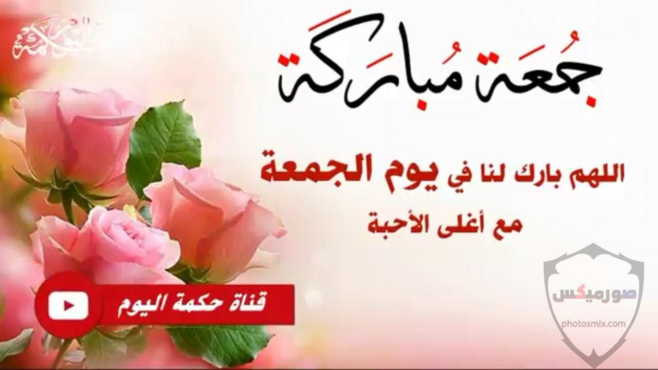 جمعة مباركة صور جمعة مباركه 2020 ادعية يوم الجمعه مصورة مكتوب عليها جمعة مباركة 68