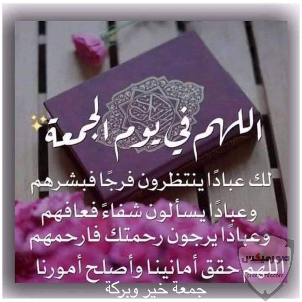 جمعة مباركة صور جمعة مباركه 2020 ادعية يوم الجمعه مصورة مكتوب عليها جمعة مباركة 69