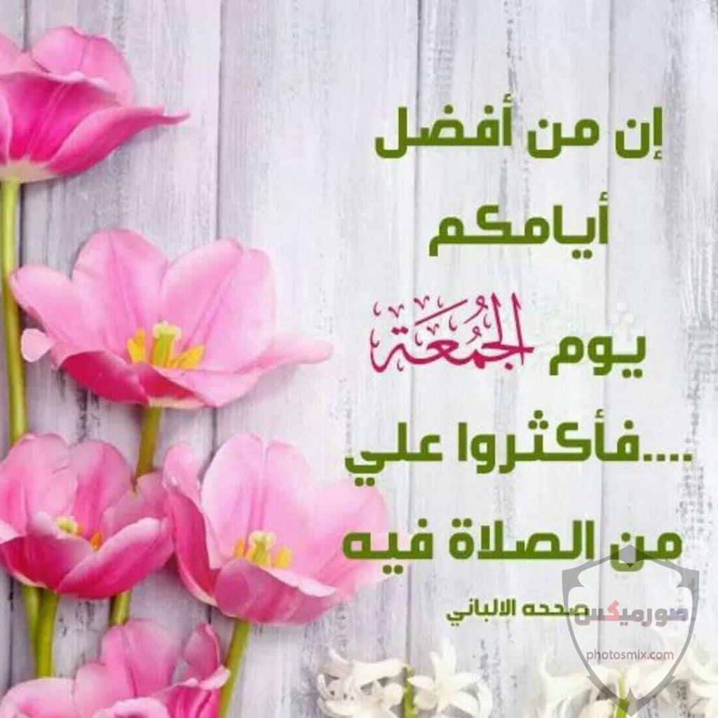 جمعة مباركة صور جمعة مباركه 2020 ادعية يوم الجمعه مصورة مكتوب عليها جمعة مباركة 71
