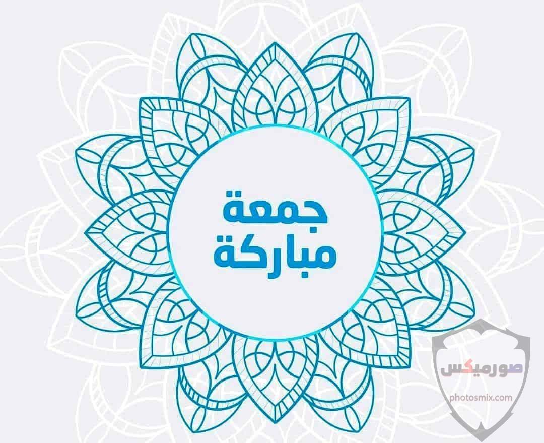 جمعة مباركة صور جمعة مباركه 2020 ادعية يوم الجمعه مصورة مكتوب عليها جمعة مباركة 72