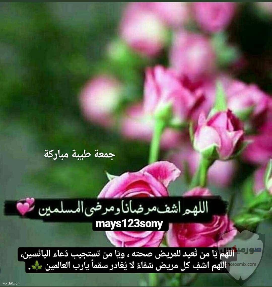 جمعة مباركة صور جمعة مباركه 2020 ادعية يوم الجمعه مصورة مكتوب عليها جمعة مباركة 73