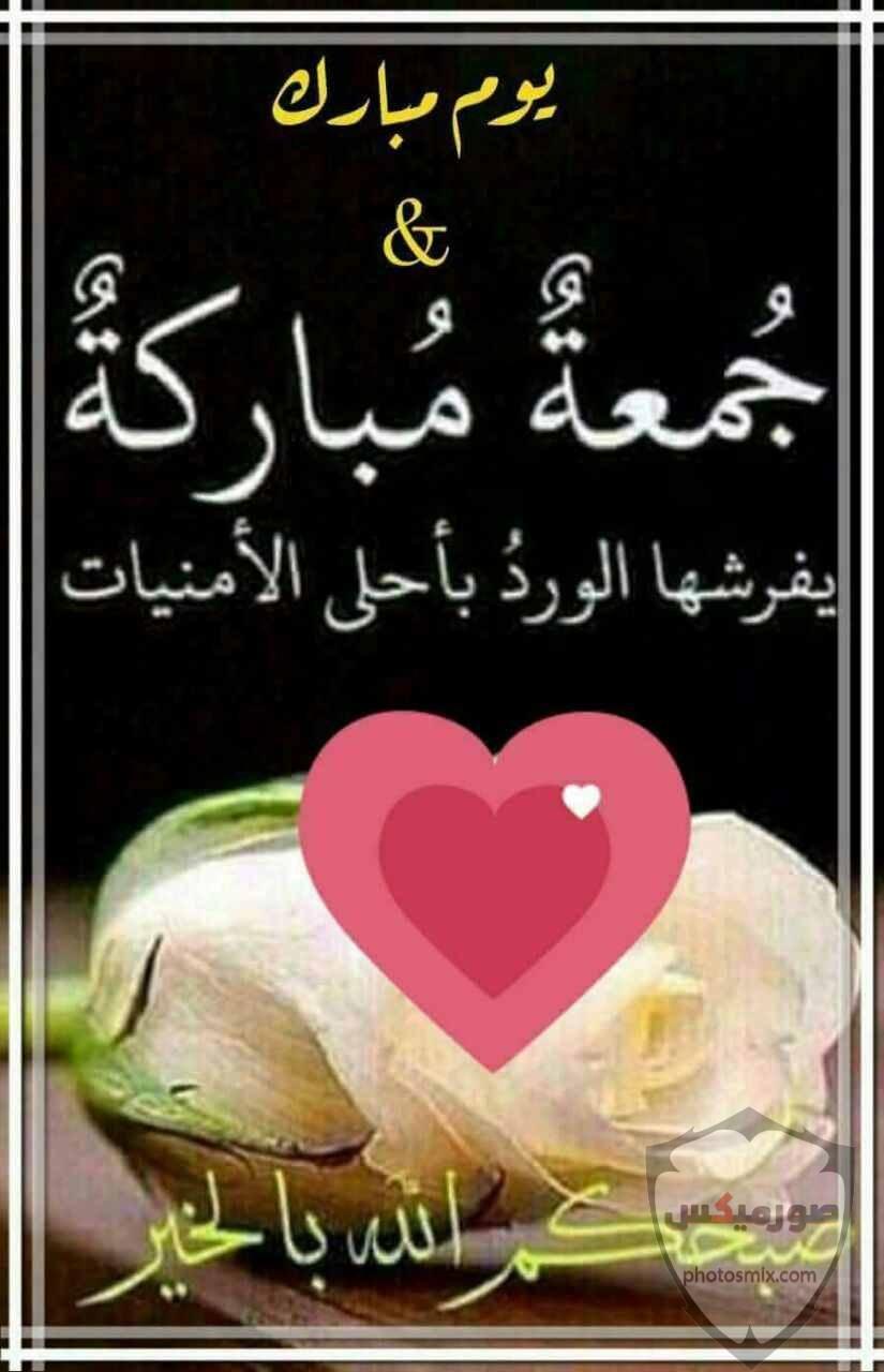 جمعة مباركة صور جمعة مباركه 2020 ادعية يوم الجمعه مصورة مكتوب عليها جمعة مباركة 75