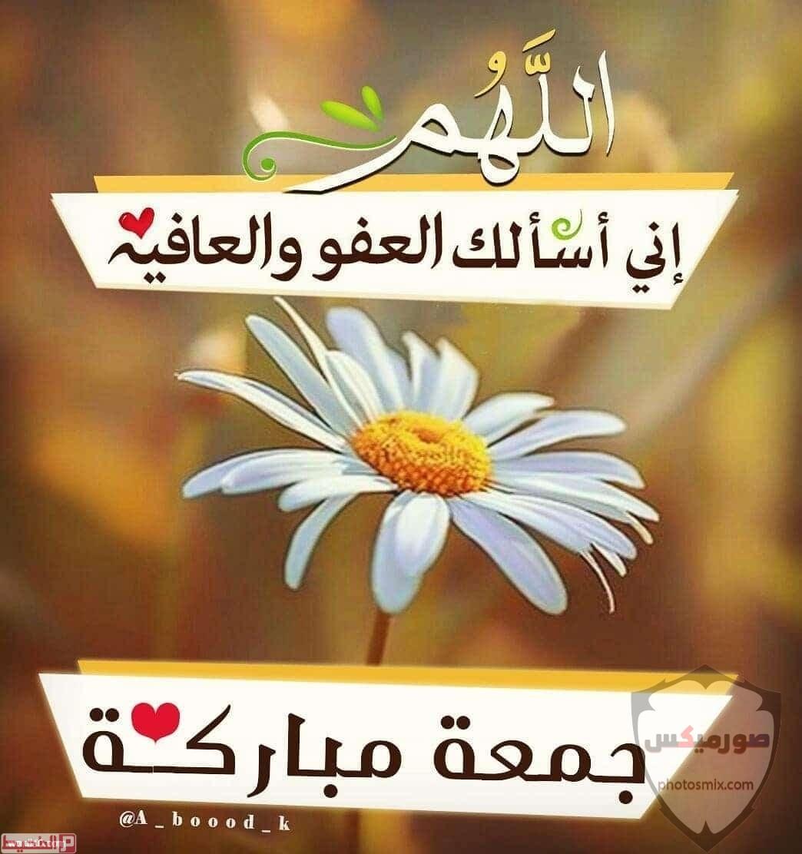 جمعة مباركة صور جمعة مباركه 2020 ادعية يوم الجمعه مصورة مكتوب عليها جمعة مباركة 9
